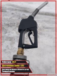 Продам дизельне паливо Євро-5, Зима -25 Дост Київ,обл за годину Само