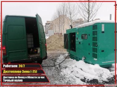 Продам дизельное топливо Евро5, Зима -25 Дост Киев,обл за час Самовыво