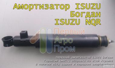 Амортизатор Богдан (Isuzu) передній, заводська ціна, гарантія