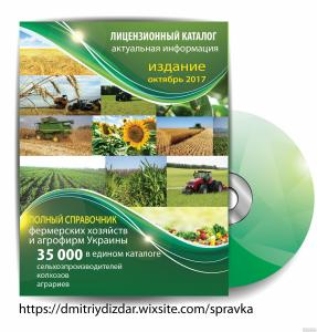Довідник виробників сільгосп продукції. .Редакція від 1.10.2017
