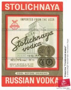 Партия водки Stolichnaya 0,7 L,  1 UAH
