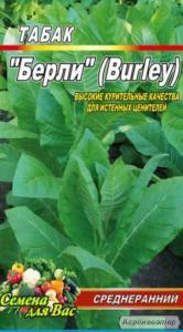 Продам семена табака в пакетах по 0.5 грамма и Х/Б мешочкам по 1000 гр