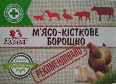 Борошно м'ясо-кісткове (пакет 1 кг)