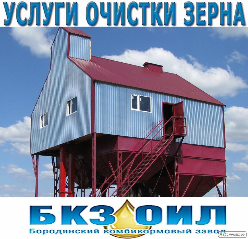 Очищення зерна. Послуги очищення зернових. ЗАВ. Елеватор.