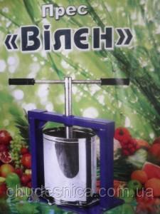"""Пресс для сока ручной 10 л """"Вилен"""" (нержавейка)"""