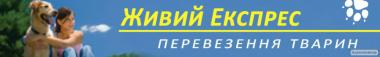 Транспорт животных по Украине и за границу