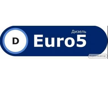 Дизель ДТ ЄВРО-5(Мозир) + Доставка по Україні