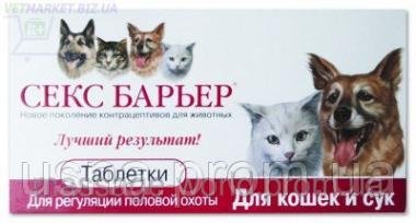 Секс Бар'єр таблетки для кішок і сук, блістер 10 табл