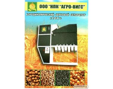 Сепаратор для зерна «ІСМ» - надійний, економічний, практичний зерноочисний