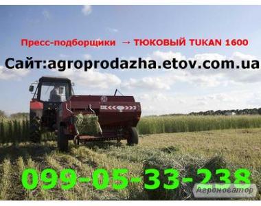 Пресс-подборщик  TUKAN 1600 +доставка=гарантия!