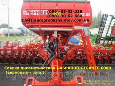 Сівалка зернова Gigante Gaspardo