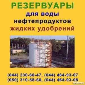 Монтаж резервуарів під аміачну воду. Пропонуємо організаціям, що займаються