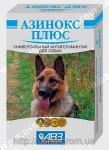 Азінокс Плюс для собак Агроветзащіта, Росія