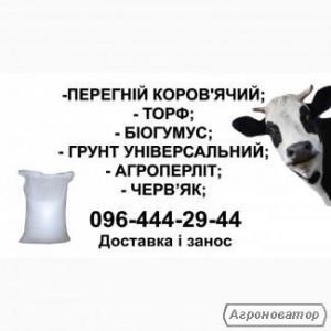 Продам перегній коровячий, торф фасований мишок 50л, Обухов