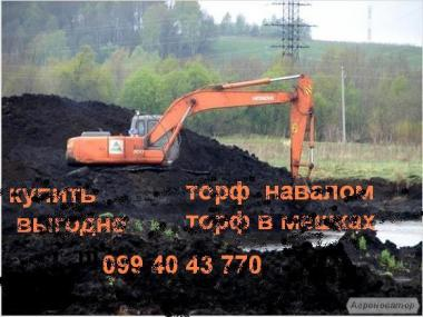 Продам торф,грунт в мішках по київській області