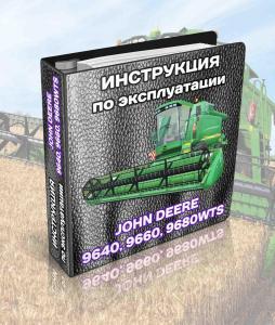 Інструкціі Джон Дір John Deere по експлуатаціі і ремонту, книга.