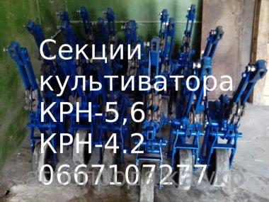 КРН крн 5 6 культиваторы крн 4 2 новый культиватор рядковый