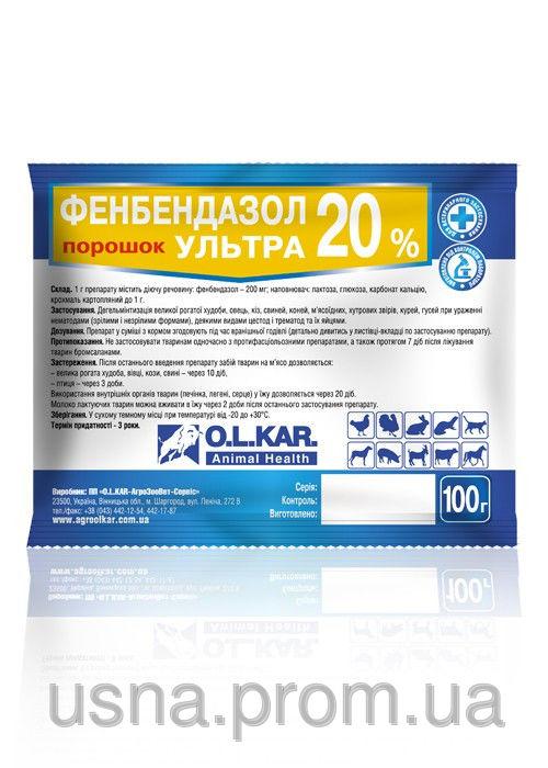 Фенбендазол ультра 20% (1 пак.х 100 г)