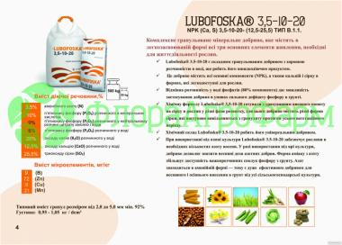 Любофоска 3,5-10-20