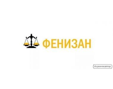 Гербицид Фенизан, ВР (Щелково Агрохим Украина)