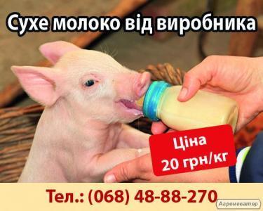 Сухое молоко для выпаивания животных Лактивит