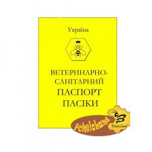 Паспорт Пасеки (Ветеринарно-Санитарный)