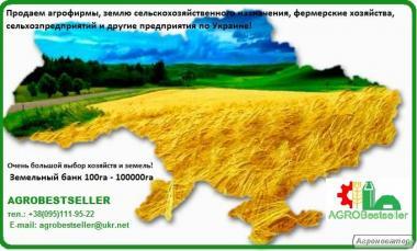 Продаємо землю, фермерські господарства Україна