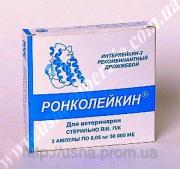 Ронколейкин - імуностимулятор для тварин, БІОТЕХ, Росія (1 мл - 0,5 мг)