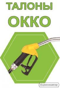 Талоны на Дизельное топливо, OKKO, со скидкой до - 3,30 грн