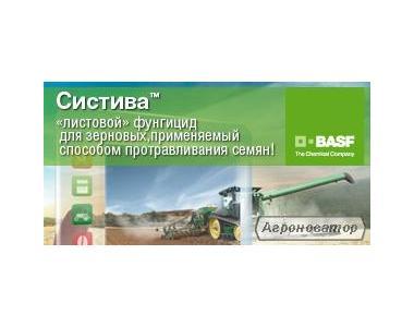 Протруювач насіння Систива (БАСФ)