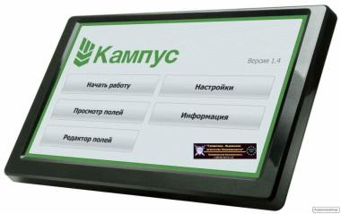 Агронавигатор Кампус - система парралельного вождения.