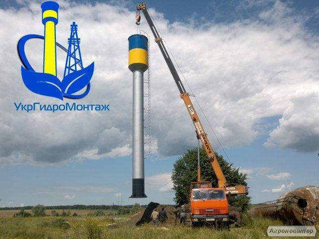 Изготовление и монтаж водонапорных башен в Украине