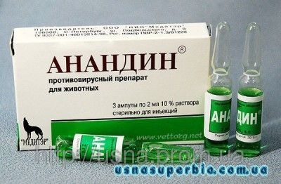 Анандин, Медитэр, Росія (3 амп по 2мл) - противірусний препарат для собак і кішок