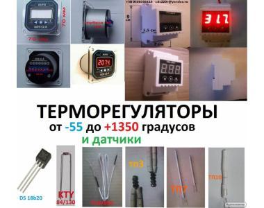 Терморегулятори, від -55 до 1350 градусів