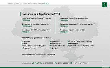 Довідник агрофірм 2019