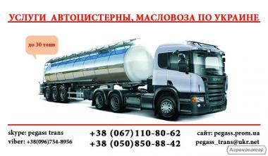 Услуги масловоза автоцистерны по Украине
