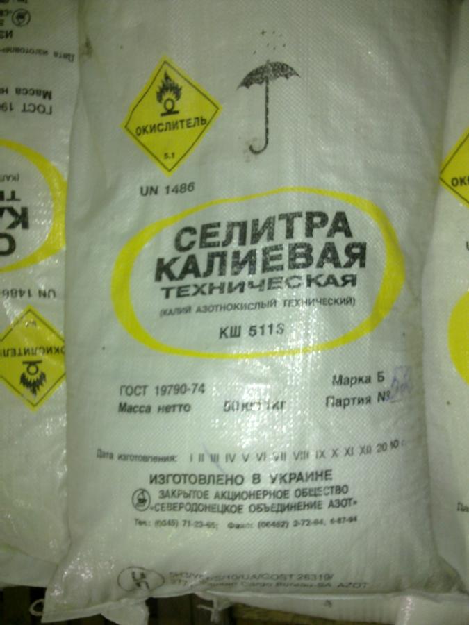 селітра, карбамід, амофос, нітроамофос 16, сульфа