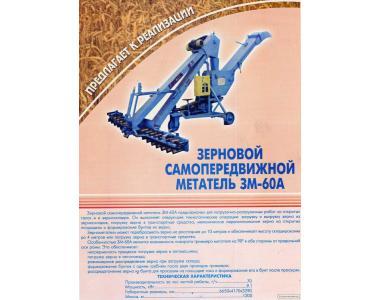 Зерномети ЗМ-60, ЗМ-90. Доставка,запуск.