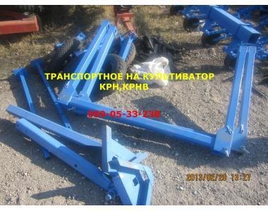 Транспортний пристрій на культиватор КРН,КРНВ