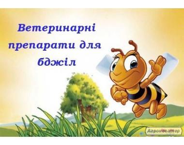 Препарати для боротьби з хворобами бджіл