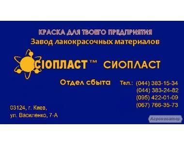 Емаль 8101КО+8101) емаллю**КО-8101_ емаль КО-8101 емаль ВЛ-515+ 4.Эмал