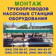 Послуги по забезпеченню монтажу і введення в експлуатацію обладнання для