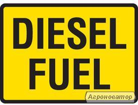 Дизельное топливо Мозирь Евро 5 ОПТОМ