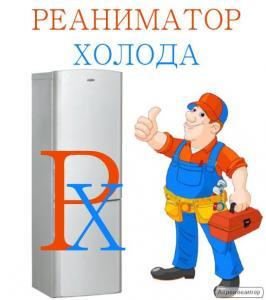 Ремонт холодильників Київ