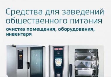 Професійна хімія для прибирання - готелів, барів, ресторанів. Економія від 20% (доставка)