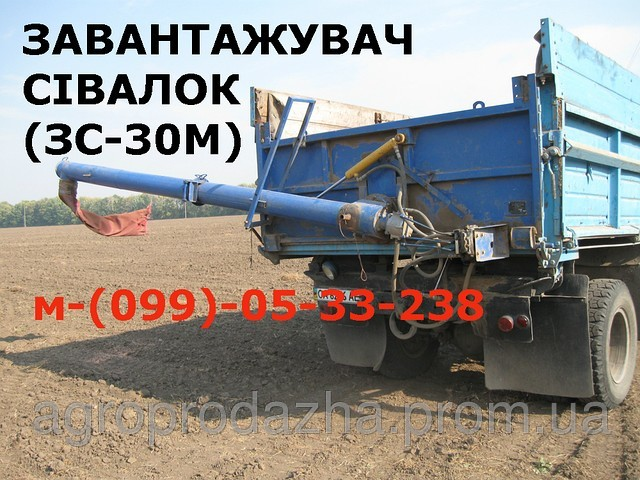 Загрузчик сеялок ЗС-30 (ГАЗ) (ЗИЛ)