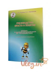 Книга «Бджільництво: просто і зрозуміло» Е. В. Руденко, Н.С. Ємельянова