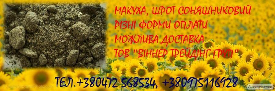 Продам шрот та макуху соняшникову та інші білкові продукти
