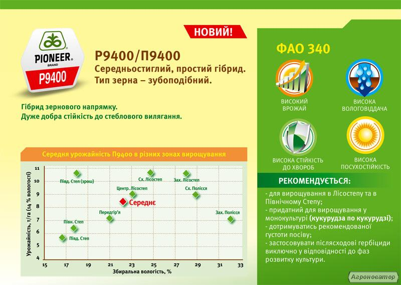Гибрид кукурузы П9400/ P9400 ФАО 340