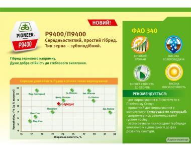 Гібрид кукурудзи П9400/ P9400 ФАО 340